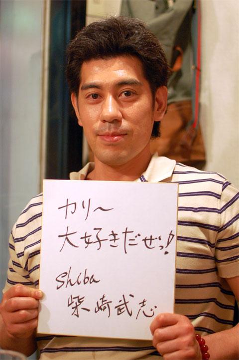 柴崎武志(稲毛「カレーレストラン シバ」オーナーシェフ)