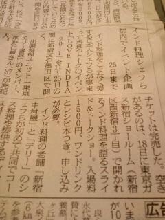LOVE INDIA 9/9朝日新聞に掲載