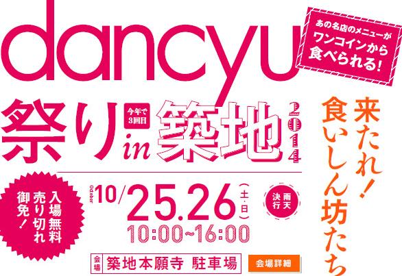 dancyu祭り